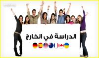 منح دراسية حول العالم مجانا