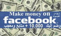 بتزويدك ب 1000 متابع ومعجب للفيسبوك حقيقيين 100 % و متفاعلين
