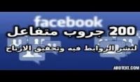 200 جروب فيس بوك عربي واجنبي متفاعلين
