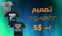 تصميم تيشرت T shirt مربح على ميرش باي أمازون ب 5$