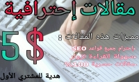 مقالات حصرية 100% في مجال موقعك لاتقل عن 600كلمة عربية فصحى خالية من الأخطاء لتتصدر بها محركات البحث.