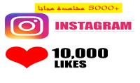اضافة 10000 لايك للأنستغرام سريع جدا مع امكانية تقسيمهم لأكثر من صورة