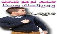 تصميم شعار خاص بموقعك او قناتك على اليوتيوب Loge 3d