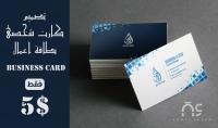 تصميم اى نوع بطاقات اعمال شخصية زفاف ...الخ
