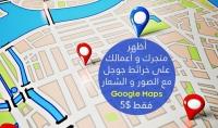 اعرض منتجاتك أو مشروعك التجاري على خرائط جوجل