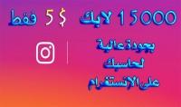 15000 لايك على صور الانستغرام