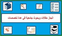 بحوث جامعية في مجال علم النفس القانون الاجتماع...