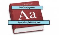 تصريف الافعال بالفرنسية LeConjugueur