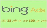 بيع كوبون bing ads 100