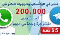 أنشر لك لأكثر من 200.000ألف شخص في الواتساب
