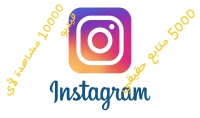5000 متابع حقيقي 10000 مشاهدة لأي فيديو على الانستغرام