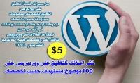 نشر اعلانك كتعليق على ووردبريس على 100 موضوع مستهدف حسب تخصص