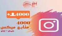 4000 متابع مضمون لحسابك على انستغرام
