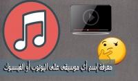 سأكشف لك إسم أي موسيقى على اليوتيوب والفيس بوك