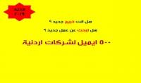 سأرسل لك اكثر من 500 ايميل حقيقي لشركات اردنية .... للتقديم للعمل