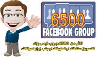 6500 جروب فيس بوك لتسويق سلعتك او تطبيقك اوجلب زوار لموقعك