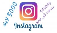 500000 مشاهدة لأي فيديو على الانستغرام مع هدية 5000 لايك