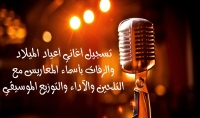 زفات وقصائد مع التلحين والآداء بأسماء المعاريس