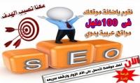 نشر موقعك على 100 دليل مواقع بشكل يدوى
