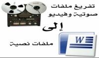 تفريغ المحتوي لملفات الفيديو او الصوتية او الكتابية الي ملفات Word بشكل احترافي