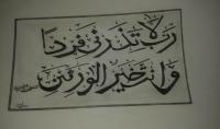 كتابة نص بالخط العربي