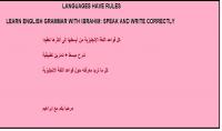 شرح قواعداللغة الإنجليزية