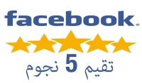 200 تقييم لصفحتك على الفيس بوك 5 نجوم مقابل 5 دولار