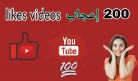 اضافة 200 إعجاب لفيديوهاتك او أي فيديو علـّۓ. اليوتيوب