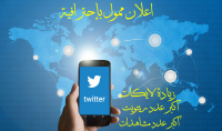 سوق لخدمتك او اعلان فى تويتر بشكل يجعل عليها تفاعل كبير جدا