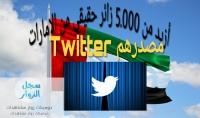 ازيد من 5.000 زائر حقيقي وأمن من الامارات العربية المتحدة