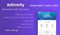 تثبيت سكربت Adlinkfly اختصار الروابط احدث نسخة 5.3.v