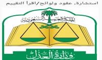 استشارات قانونية وصياغة الدعاوى واللوائح