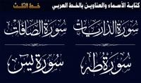كتابة اسمك او اسم شركتك بالخط العربي الاصيل  quot;خدمة احترافية جدا quot;