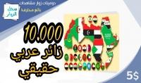 ازيد من 10.000 زائر عربي حقيقي من التويتر فقط ب5$