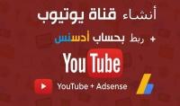 أنشاء قناة يوتيوب وربطها فى جوجل ادسنس