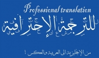 ترجمة من الانجليزية الى العربية او العكس كل 300 كلمة بـ 5$