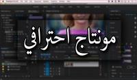 عمل مونتاج للفيديو الخاص بك بأحترفية