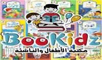 اقدم لكل اب وام مكتبة الأطفال و الناشئة شاهد الصور تحميل مباشر ومجمع
