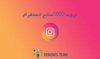5000 Instagram Follower  متابع انستجرام 5000