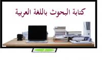 كتابة بحوث باللغة العربية في شتى المجالات 500 كلمة ب 5 دولار