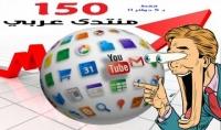 سأنشر موضوعك أو اعلانك يدويا في 150 منتدى عربي و خليجي