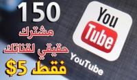حصرياً 150 مشترك يوتيوب متفاعل لقناتك