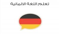 اعطاء دروس لغة ألمانية