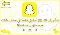 سأضيف لك 50 صديق نشط في سنابتشات  snapchat
