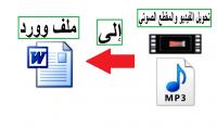 حويل الفيديو أو ملف صوتي حرفيا إلى نص مكتوب