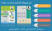 تصميم سيرة ذاتية باسلوب الانفوجرافيك Resume cv infographic