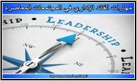 دورة تدريبية كاملة في مجال مهارات القائد الإداري