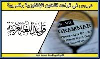 دروس قواعد اللغتين الإنكليزية والعربية
