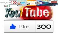 اقدم لك 300 لايك لاي فديو على قناتك من اختيارك بالاضافة الى احضار 100 مشترك
