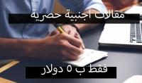 بكاتب مقالات متقن اللغة الإنجليزيّة